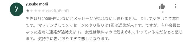 omiai-sakura-kuchikomi3