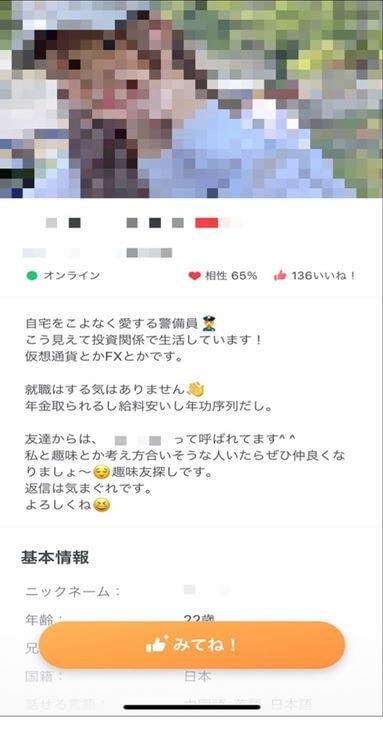 pairs-kiken-jinbutsu3