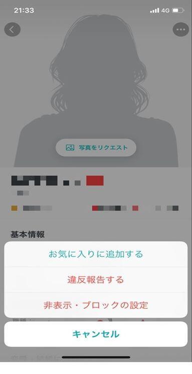 pairs-kiken-jinbutsu4
