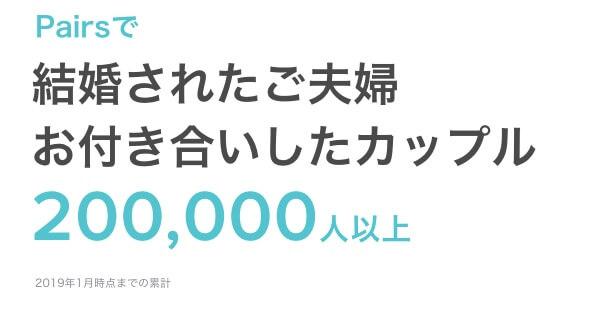 pairs-konkatsu2