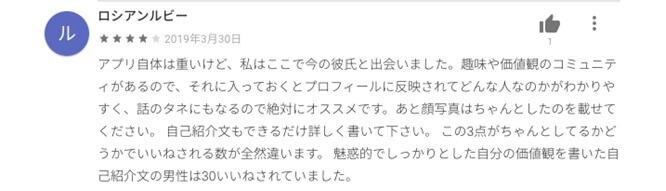 pairs-kuchikomi2