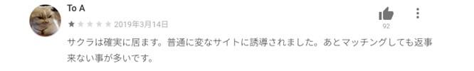 pairs-kuchikomi3