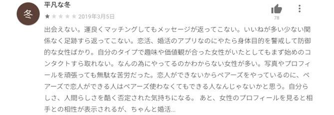 pairs-sakura-kuchikomi2