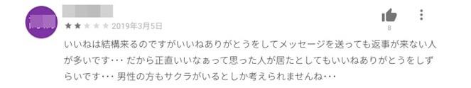 pairs-sakura-kuchikomi3