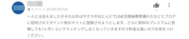 pairs-sakura-kuchikomi4