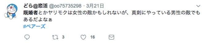 pairs-sakura-kuchikomi5