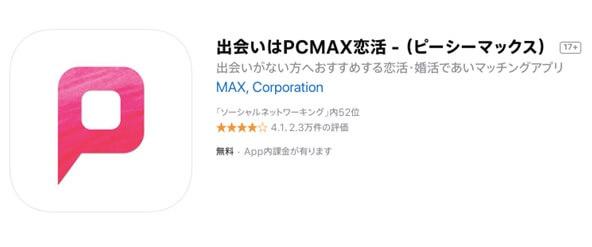 pcmax-anzen4