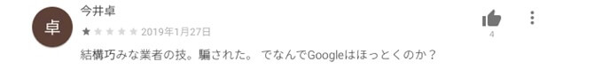 tapple-googleplay-kuchikomi3