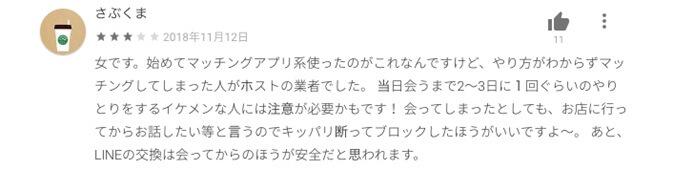 tapple-googleplay-kuchikomi5