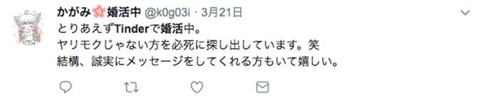tinder-konkatsu-twitter