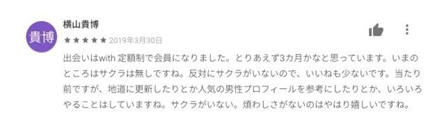 with-konkatsu3
