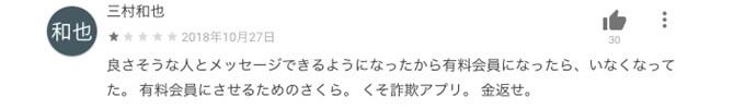 with-kuchikomi2