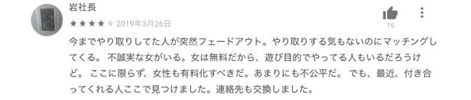with-kuchikomi3