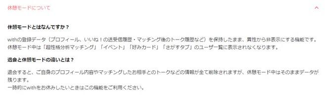 with-saitouroku5