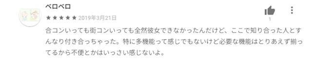 yyc-konkatsu-kuchikomi2
