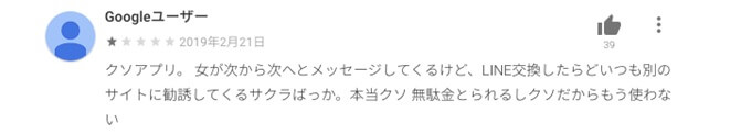 yyc-konkatsu-kuchikomi4