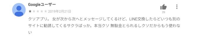 yyc-konkatsu-kuchikomi5