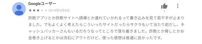 yyc-sakura-kuchikomi2