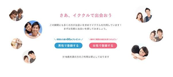 deaenai-kuchikomi-ikukuru