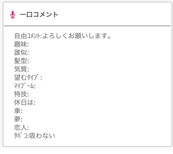 deaenai-kuchikomi-ikukuru14