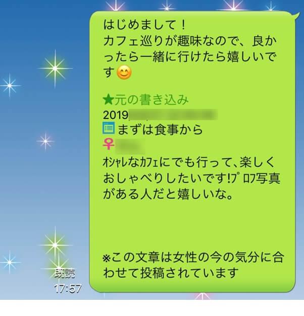 deaenai-kuchikomi-ikukuru16