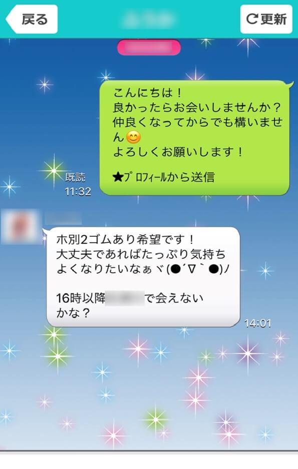 deaenai-kuchikomi-ikukuru18