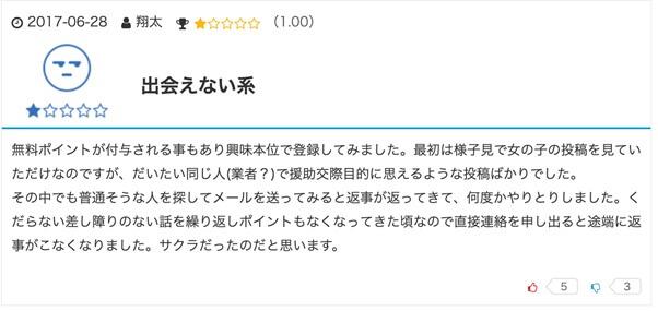 deaenai-kuchikomi-ikukuru2