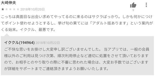 deaenai-kuchikomi-ikukuru5