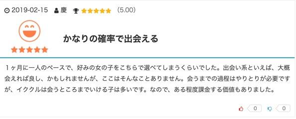 deaenai-kuchikomi-ikukuru6