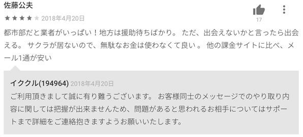 deaenai-kuchikomi-ikukuru8