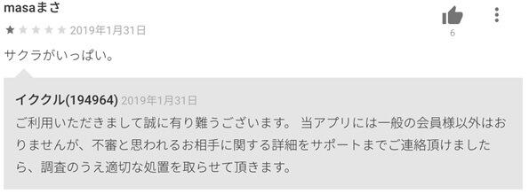 deaenai-kuchikomi-ikukuru9