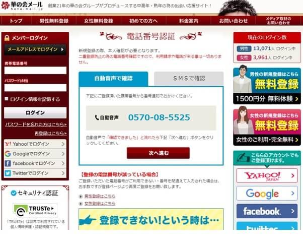 hananokai-mail