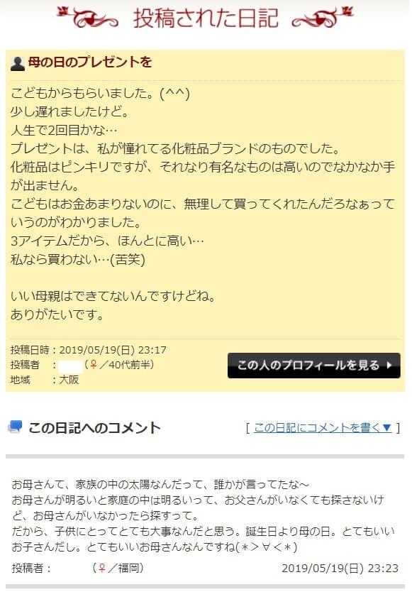 hananokai-mail10