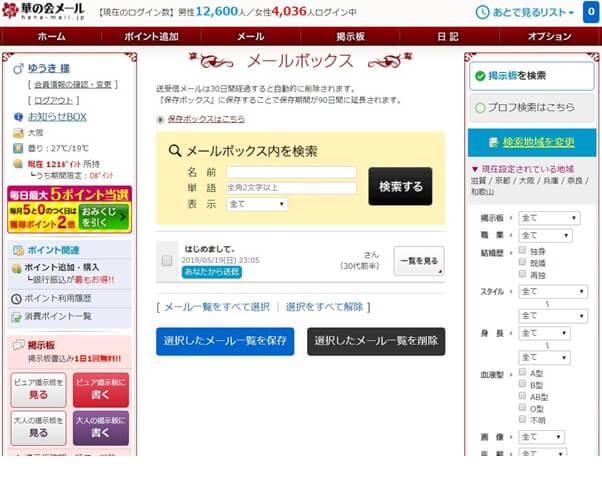 hananokai-mail11