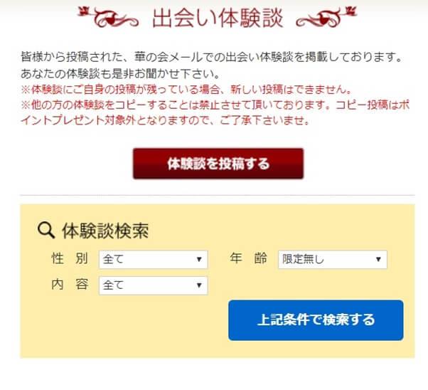 hananokai-mail15