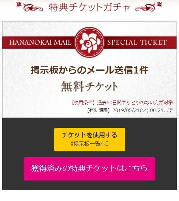 hananokai-mail17