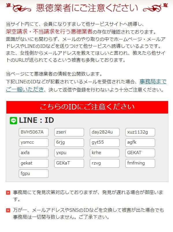 hananokai-mail19