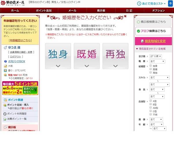 hananokai-mail2