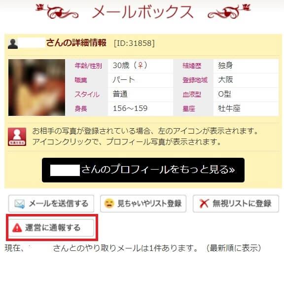 hananokai-mail20
