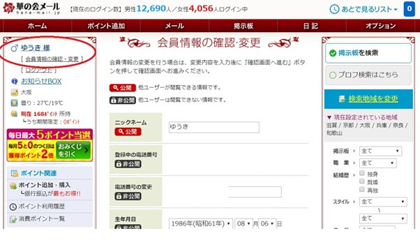 hananokai-mail3