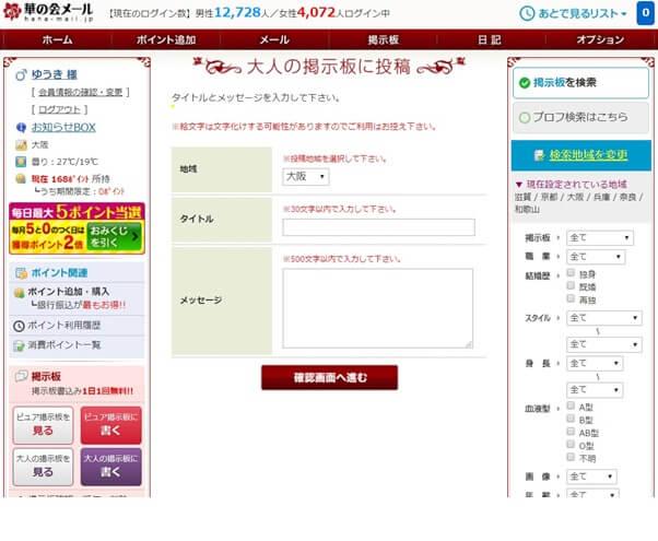 hananokai-mail5