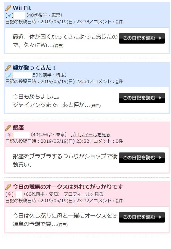 hananokai-mail9