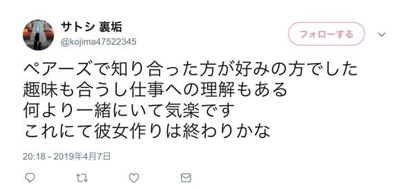 pairs-tweet-kuchikomi