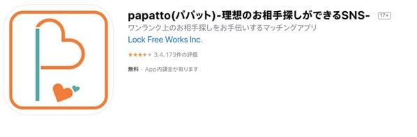 papatto-app