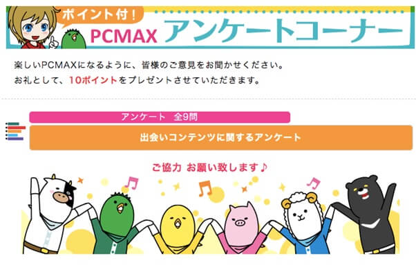 pcmax-muryou4