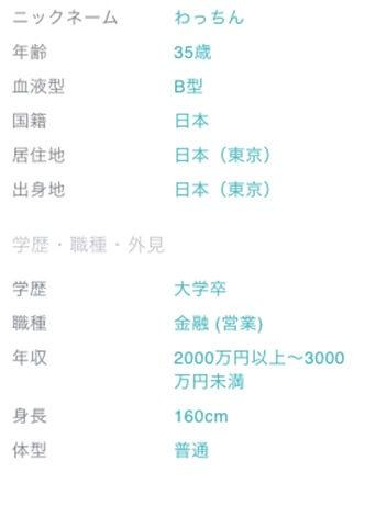 matching-app-chuui6