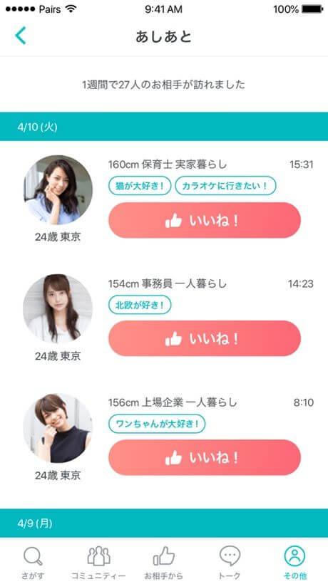 matching-app-chuui7