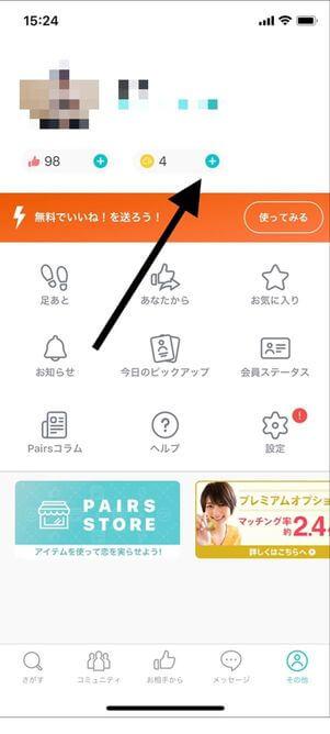 pairs-ryoukin5