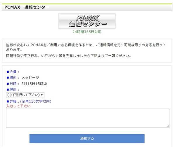 pcmax-kiken5