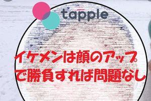 タップル誕生でセフレを作るには何をすべきか?そのコツと対策をご紹介!